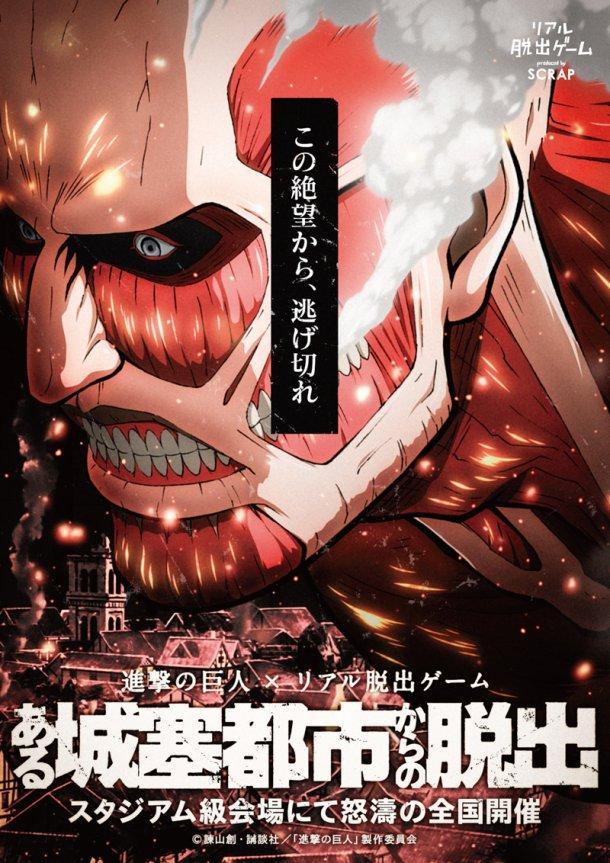 Melarikan Diri dari Raksasa dalam Permainan Attack on Titan di Stadion Yokohama