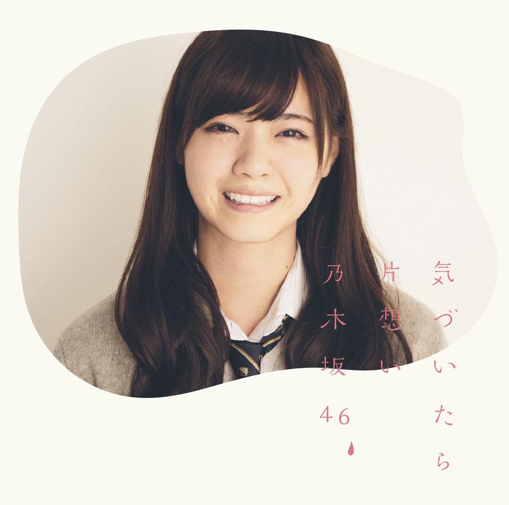 Cover untuk Single Nogizaka46 'Kizuitara Kataomoi' Terungkap