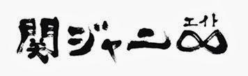 """Kanjani8 akan Menyanyikan Lagu untuk """"2014 ABC High School Baseball Fight Song"""""""