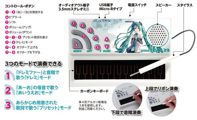 Otona no Kagaku Pocket Miku Singing Keyboard 2