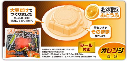 Kolaborasi Makanan Tofu dengan Kamen Rider Gaim