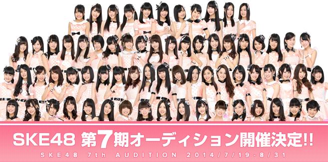 Audisi Untuk Generasi Ke-7 SKE48 Akan Digelar