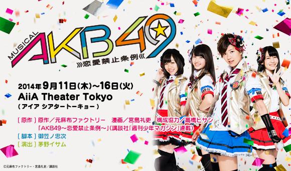 Full Casting Untuk Drama Musikal AKB49 Renai Kinshi Jourei