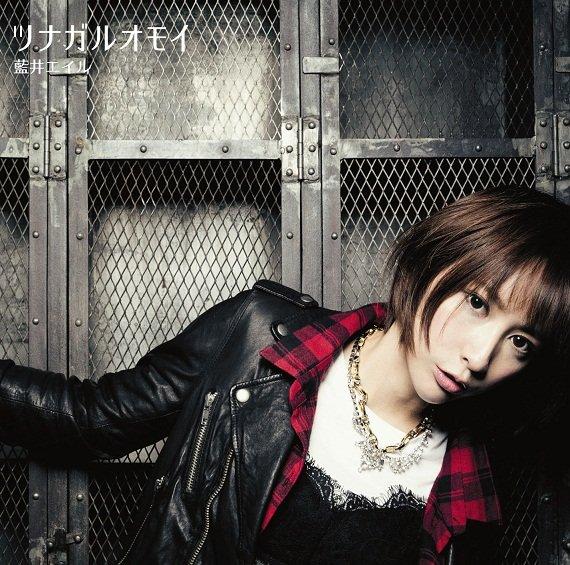 Eir Aoi Akan Merilis Single Ke-8 nya
