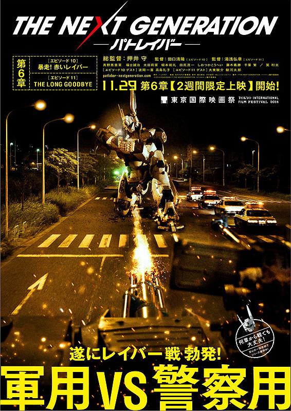 """Trailer Untuk Film """"Mobile Police Patlabor"""" Live-action Film Chapter 6"""