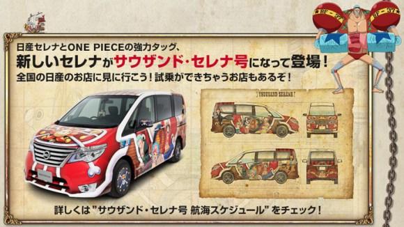 """Bepergian dengan Mobil """"One Piece Nissan Serena"""""""