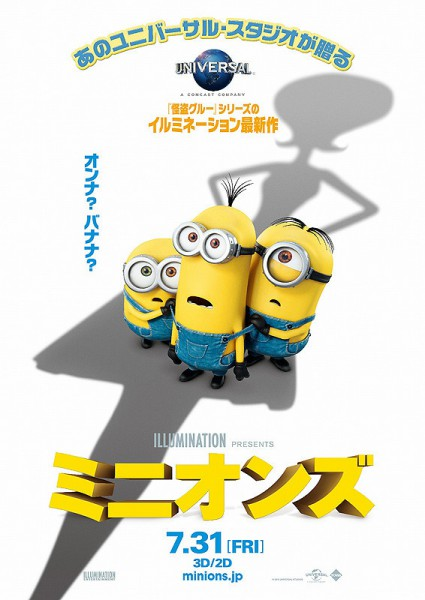 Official Poster Minion Japan