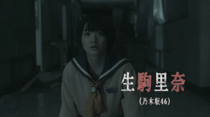 "Poster dan Trailer 'Corpse Party' Dari Debut Film ""Ikoma Rina"" Dirilis!"