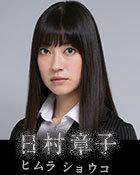 Megumi Seki