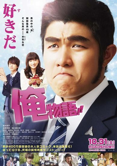 "Full Trailer Live Action ""Oremonogatari"" dirilis!, Takeo Latihan Ciuman!"
