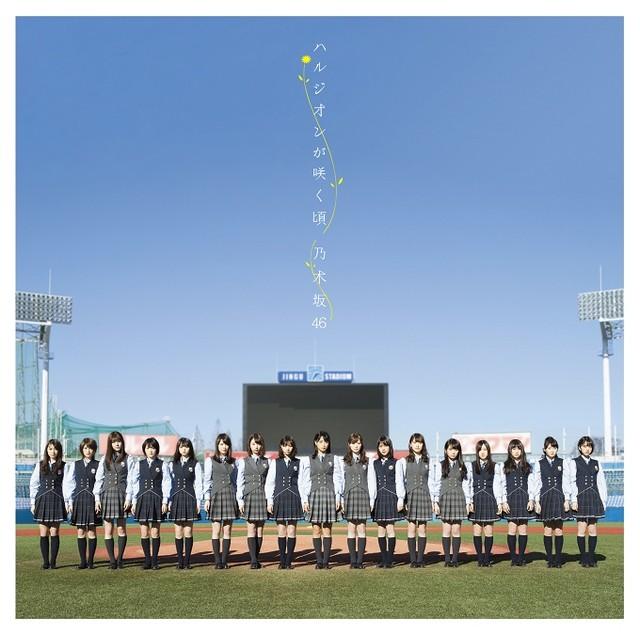 Cover dan Tracklist Untuk Single Harujion ga Saku Koro Dari Nogizaka 46
