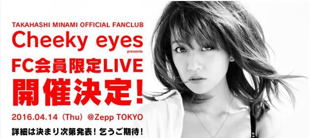 Takahashi Minami Akan Menggelar Konser Solo Pada 14 April Mendatang
