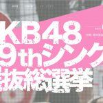 """""""AKB48 Senbatsu Sousenkyou"""" Kembali Diselenggarakan Juni Mendatang"""