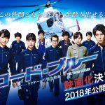Adaptasi Film Code Blue Akan Tayang Tahun Depan