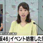 Orang Yang Membuat Rusuh di Handshake Event Keyakizaka46, Sudah Tertangkap!