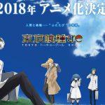 """Akhirnya Setelah 3 Tahun, """"Tokyo Ghoul:RE"""" Akan Rilis Animenya"""