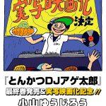 """Komik """"Tonkatsu DJ Agetarou-kun"""" Akan Diadaptasi Menjadi Live Action"""