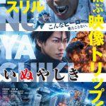 """""""Inuyashiki"""" Akan Hadir Kedalam Versi Live-Action, Trailer Dalam Bahasa Inggris Dirilis!"""