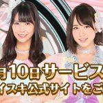 Mobile Game AKB48 Akan Rilis Pada Bulan April 2018