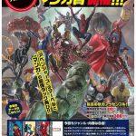 "Shonen Magazine Kembali Luncurkan ""Marvel Manga Award"", Hiro Mashima Bergabung Menjadi Juri"