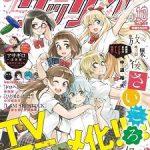 "Manga ""Houkago Saikoro Club"" Akan Diadaptasi Menjadi Anime"