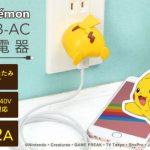 Imutnya Adaptor Charger Berbentuk Pikachu