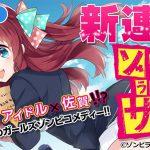 "Anime ""Zombieland Saga"" Akan Mendapatkan Adaptasi Manga"