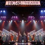HKT48 Akan Membuka Theater Baru Tahun 2020