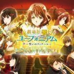 """Yuk Intip Trailer dari Movie Anime """"Hibike! Euphonium: Chikai no Finale"""""""