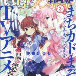 """Manga Komedi """"Machikado Mazoku"""" Akan Diadaptasi Menjadi Anime"""