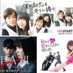 Ini 3 Rekomendasi Drama Jepang untuk Musim Dingin 2019