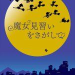 Rayakan 20 Tahun Penayangannya, 'Ojamajo Doremi' Akan Rilis Film Baru Tahun 2020