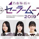 Nogizaka46 Kembali Terlibat di Drama Musikal Sailor Moon