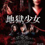 """Trailer dan Theme Song Terbaru untuk Film """"Hell Girl"""" Dirilis"""