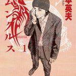 """Manga """"Homunculus"""" Akan Diadaptasi Jadi Live-action Tahun 2021"""
