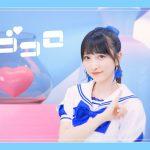 "Erii Yamazaki Rilis MV Single Baru ""Koigokoro"""