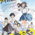 J.C. Staff Garap Film Anime Terbaru Dengan Funimation