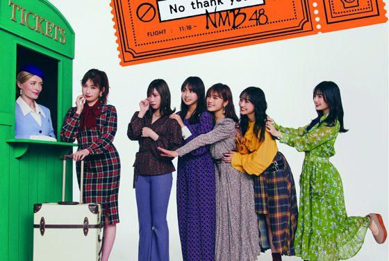 """NMB48 akan Rilis Single ke-24 """"Koi nanka No thank you!"""""""