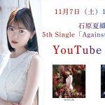 Kaori Ishihara akan Gelar Konser Virtual Spesial di YouTube