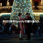 Spotify Rilis 'Chart' Artis dan Lagu Jepang Paling Banyak Diputar di Luar Jepang