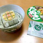 Maruchan Rilis Rubik Berbentuk Mie Soba yang Tidak Untuk Dimakan