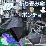Thanko Merilis Payung yang Bisa Berubah Menjadi Jas Hujan Ponco